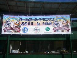 ベースボールクリスマスINいわき 004.jpg
