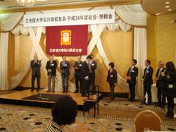 20121117石川県校友会総会 024.jpg