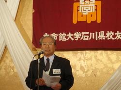20121117石川県校友会総会 033.jpg