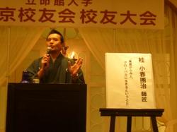 東京校友会総会20121208 007.jpg