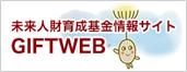未来人材育成基金情報サイト GIFTWEB