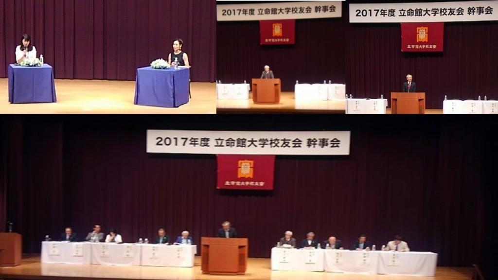 2017幹事会