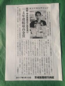 茨城新聞記事5月10日
