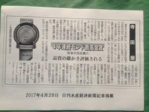 日刊水産経済新聞4月28日