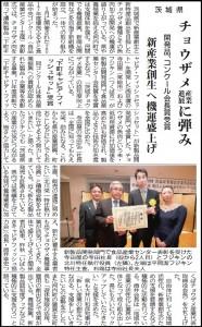 新聞茨城県チョウザメ日刊水産経済
