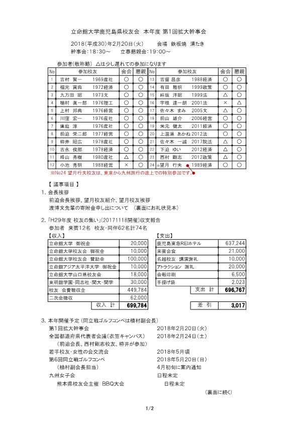 第1回拡大幹事会資料-page1