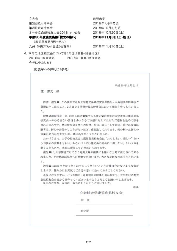 第1回拡大幹事会資料-page2