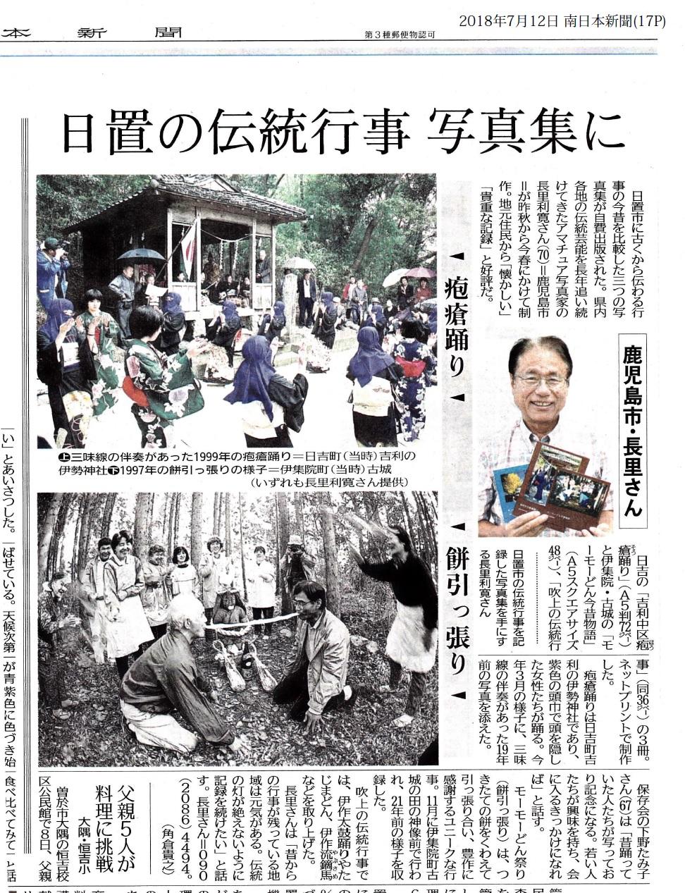 20180712南日本新聞(pdf)