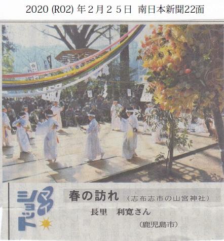 20200225長里先輩(南日本新聞)