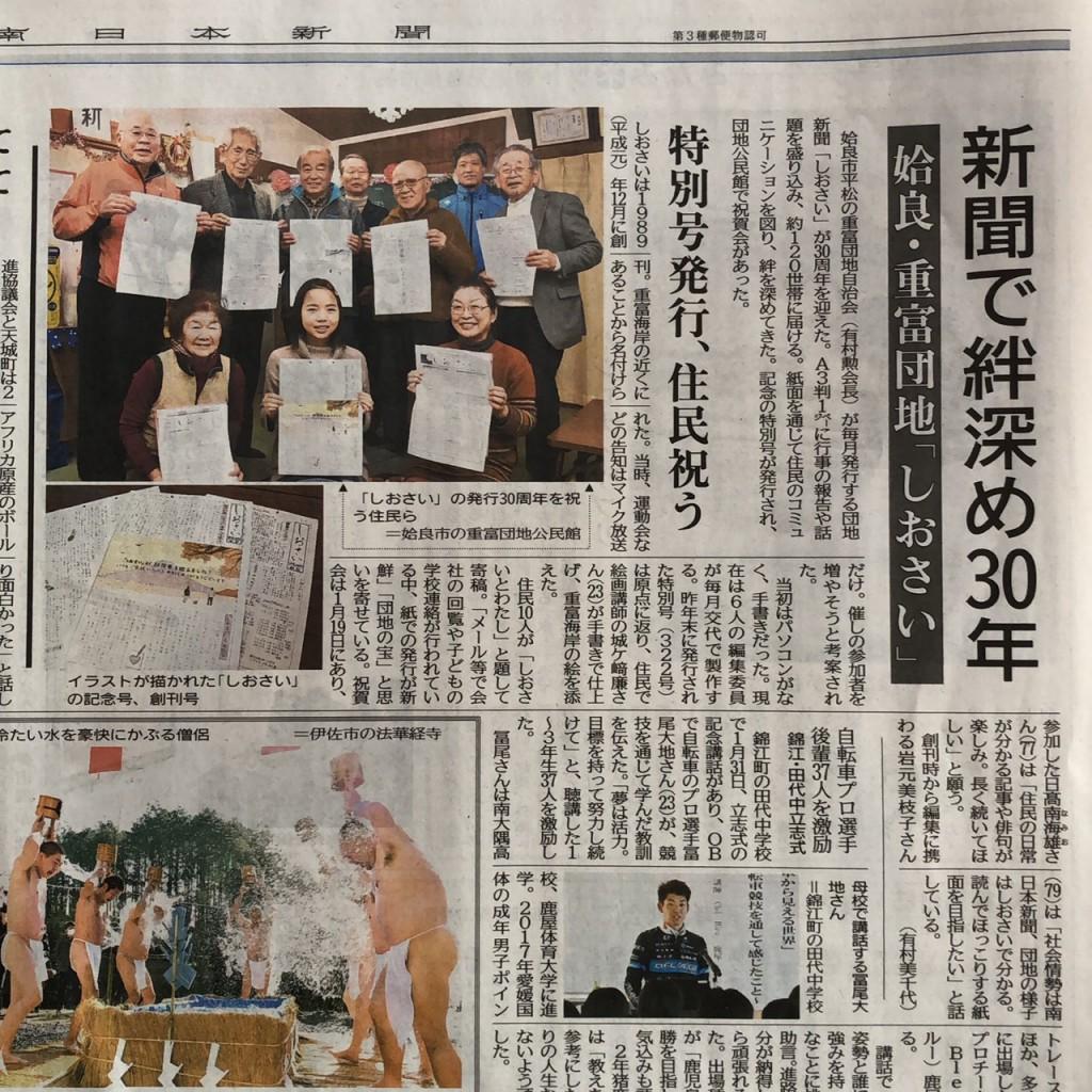 20200208南日本新聞(福元顧問)