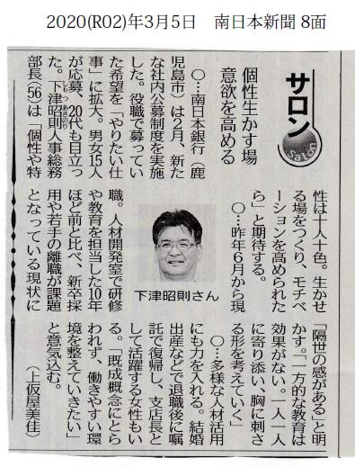 20200305南日本新聞(下津校友)