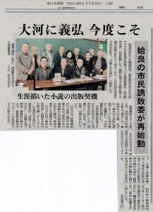 20200318南日本新聞(吉村校友)