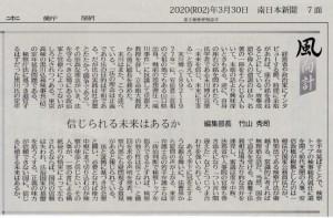 20200330南日本新聞(竹山校友)
