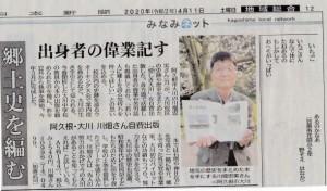 20200411南日本新聞(川畑校友)