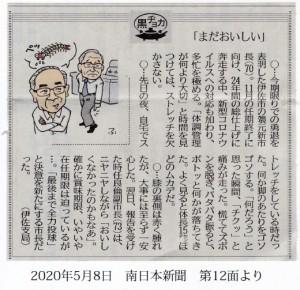 20200508南日本新聞(隈元先輩)