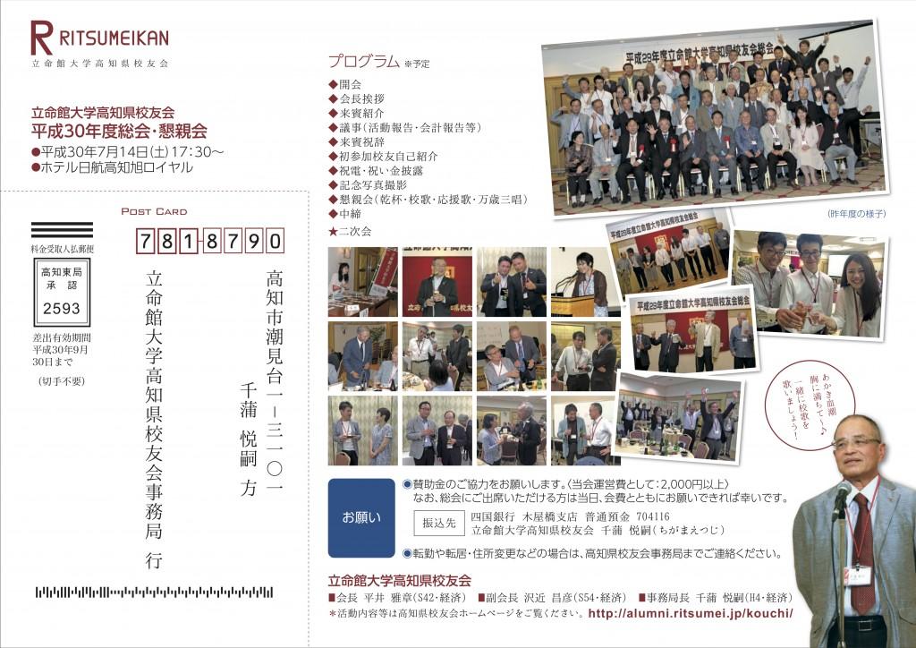 18ritsumeikan_kochi2