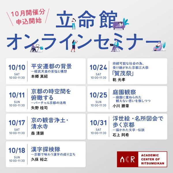 20200925_ritsumeikanonlineseminar_kyoto