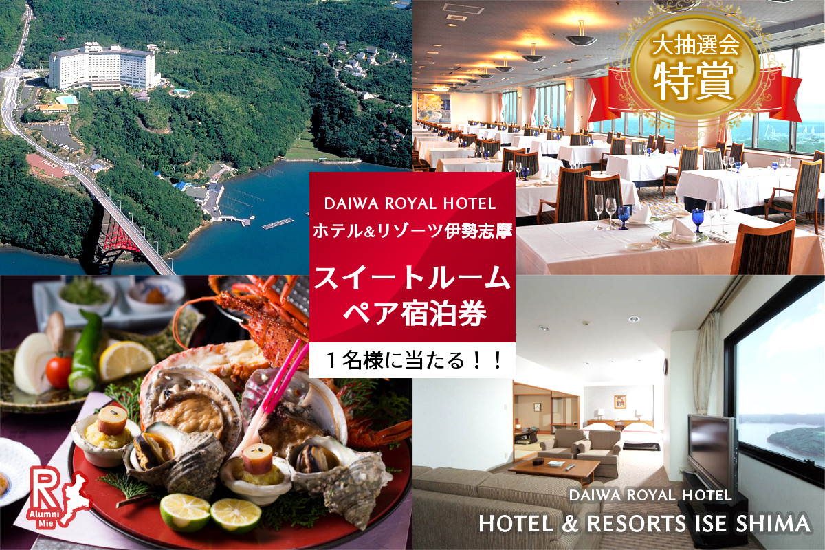 hotel-resorts-iseshima_ticket