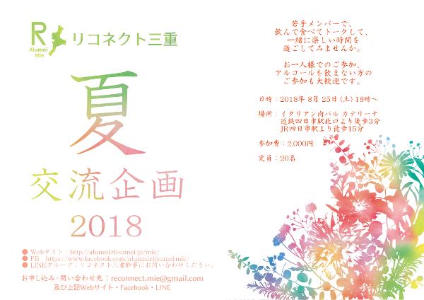 リコネクト三重 夏交流企画 2018