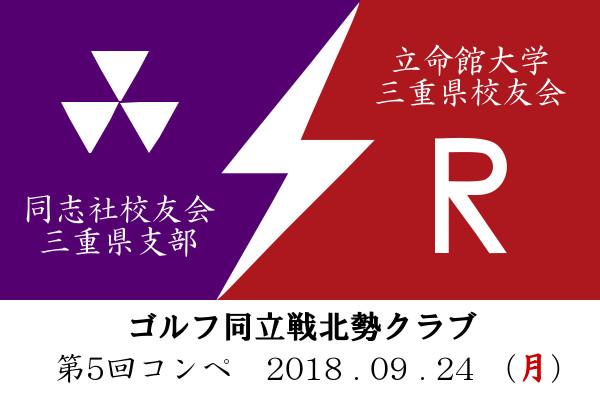 douritsusen_2018