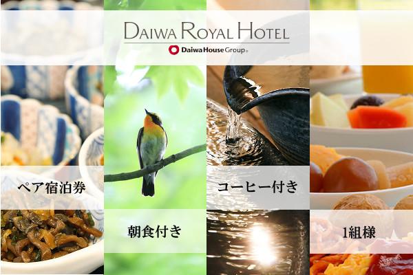 daiwa-royal-hotel-group