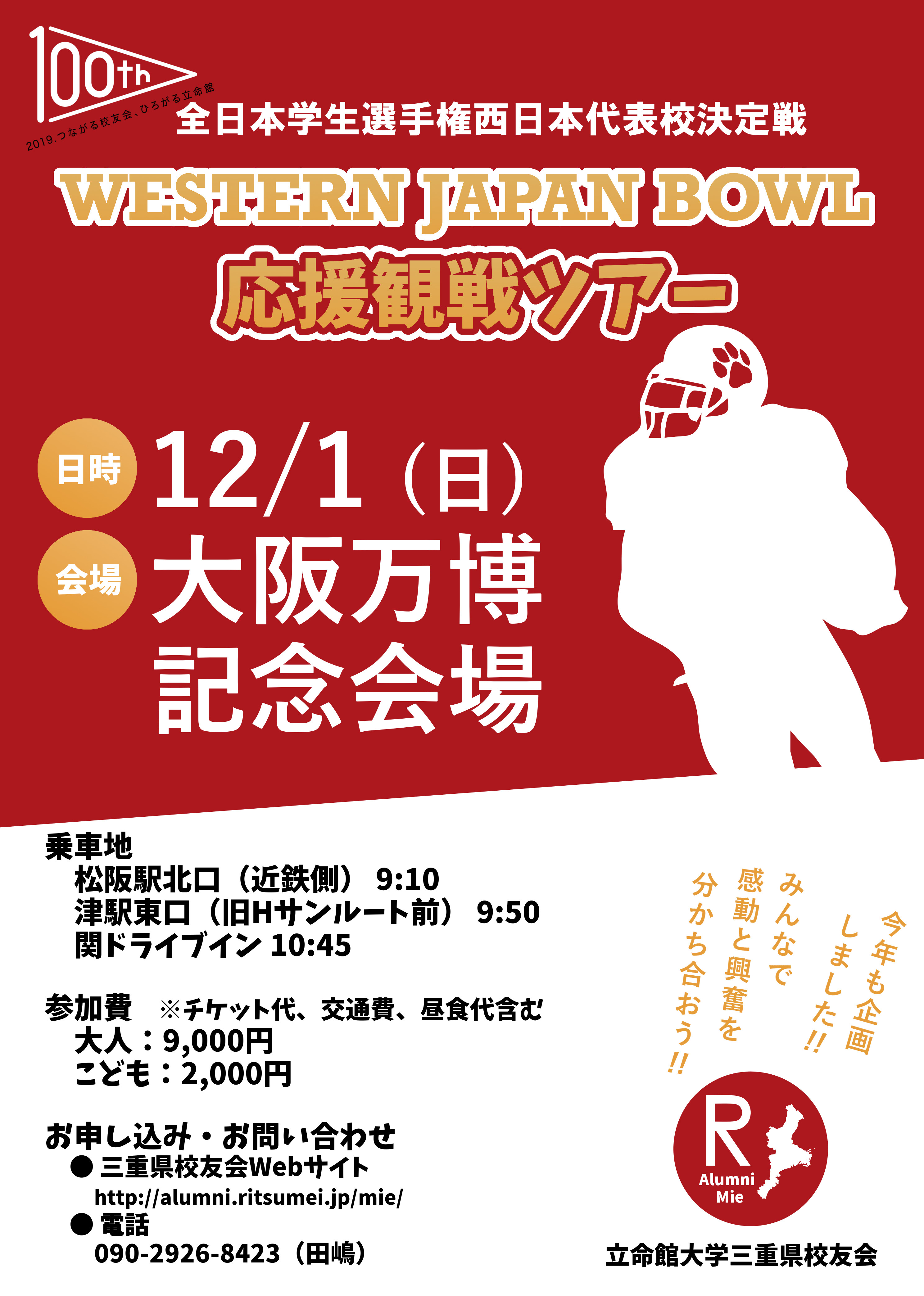 western-japan-bowl_2019_20191002