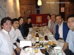 2006年8月25日校友会総会