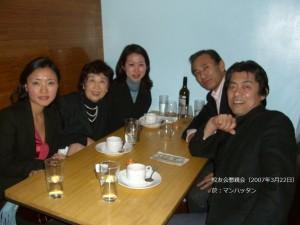 2007年懇親会3月
