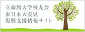 立命館大学校友会東日本大震災復興支援情報サイト