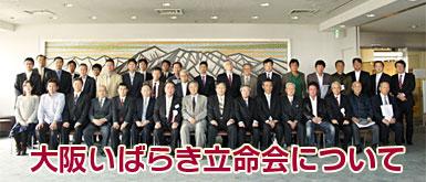 ritsumeikai_banner