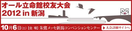 オール立命館校友大会 in 新潟