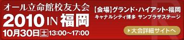 オール立命館校友大会 in 福岡