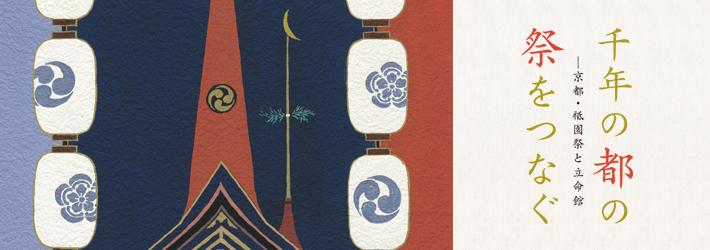 千年の都の祭りをつなぐ -京都・祇園祭と立命館