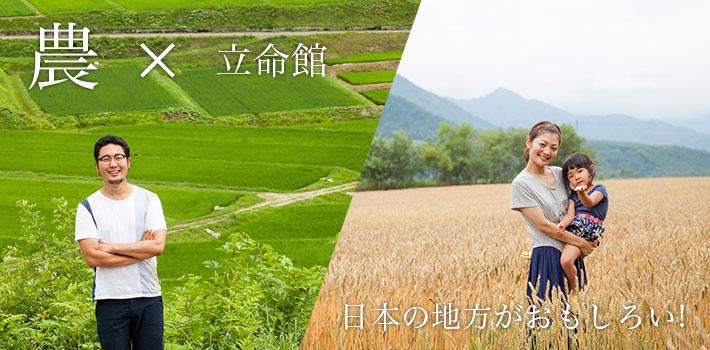 江面陽子さん('03政策)と秋田県の武田昌大さん('08情理)
