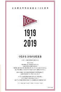 立命館大学校友会設立100周年