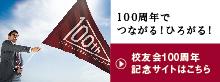100周年記念