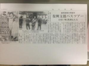 毎日新聞4月27日朝刊掲載「バスツアー」