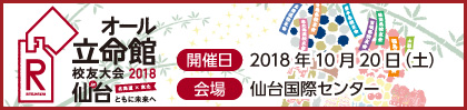 オール立命館校友大会 in 仙台