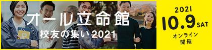 オール立命館校友の集い2021