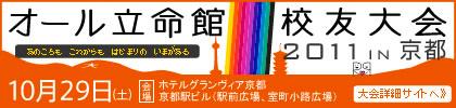 オール立命館校友大会 in 京都