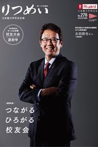 校友会報「りつめい」278号