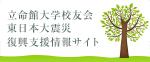 東日本大震災復興サイト