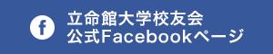 立命館公式Facebook