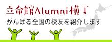 alumni横丁